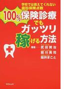 100%保険診療でもガッツリ稼げる方法 学校では教えてくれない歯科保険点数