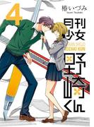 月刊少女野崎くん4巻(ガンガンコミックスONLINE)