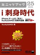 i刺身時代 ―iPhoneゲームの「奇才」 RucKyGAMES初期作品集(カドカワ・ミニッツブック)