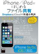 iPhone/iPadではじめるファイル共有 DropboxとiCloudで快適仕事術(アスキー書籍)