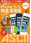 iPhone 5s/5c 完全活用術 au版(アスキー書籍)