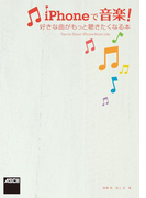 iPhoneで音楽! 好きな曲がもっと聴きたくなる本(アスキー書籍)