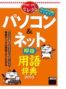 """アスキーPCセレクト パソコン&ネット""""即効""""用語辞典2013"""