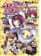 Angel Beats! The 4コマ(4) 僕らの戦線行進曲♪(電撃コミックスEX)