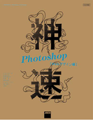 神速Photoshop[Webデザイン編] CC対応(Web Professional Books)
