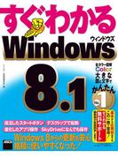すぐわかる Windows 8.1(アスキー書籍)