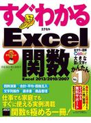 すぐわかる Excel関数 Excel 2013/2010/2007(アスキー書籍)