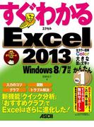 【期間限定50%OFF】すぐわかる Excel 2013 Windows 8/7対応(アスキー書籍)