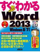 すぐわかる Word 2013 Windows 8/7対応(アスキー書籍)