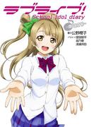 ラブライブ! School idol diary ~南ことり~