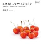 レスポンシブWebデザイン マルチデバイス時代のコンセプトとテクニック(Web Professional Books)