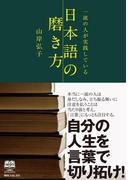 一流の人が実践している日本語の磨き方(角川フォレスタ)