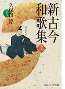 新古今和歌集 上(角川ソフィア文庫)