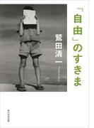 「自由」のすきま(角川学芸出版単行本)