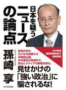 日本を疑うニュースの論点(角川学芸出版単行本)