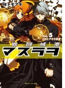 戦闘城塞マスラヲ Vol.5 川村ヒデオの帰還(角川スニーカー文庫)