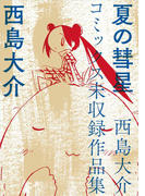 夏の彗星 西島大介コミックス未収録作品集(カドカワデジタルコミックス)