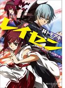 レイセン File1:巫女とヒキコと闇少女(角川スニーカー文庫)