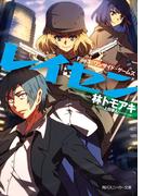 レイセン File3:ワンサイド・ゲームズ(角川スニーカー文庫)
