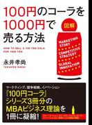 【期間限定50%OFF】【図解】 100円のコーラを1000円で売る方法