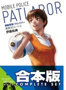 【合本版】機動警察パトレイバー 全5巻(富士見ファンタジア文庫)
