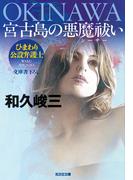 OKINAWA 宮古島の悪魔祓い(シーサー)(光文社文庫)