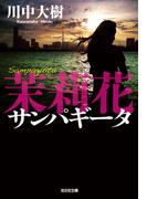 茉莉花(サンパギータ)(光文社文庫)