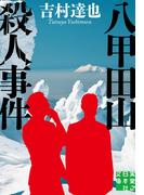 八甲田山殺人事件(実業之日本社文庫)