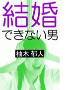 結婚できない男(愛COCO!)