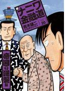 新ナニワ金融道20巻 帝国の逆襲編(SPA! comics)