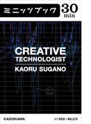 クリエーティブ・テクノロジスト(カドカワ・ミニッツブック)