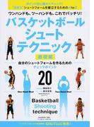 """バスケットボールシュートテクニック ポイント別に細かくチェック!""""決まる""""シュートフォームを確立するためのA to Z ワンハンドも、ツーハンドも、これでバッチリ! 基礎編 自分のシュートフォームを作るためのチェックポイント20"""