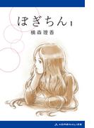 ぼぎちん(1)