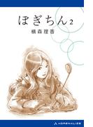 ぼぎちん(2)