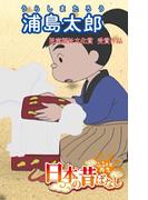 【フルカラー】「日本の昔ばなし」 浦島太郎(eEHON コミックス)