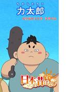 【フルカラー】「日本の昔ばなし」 力太郎(eEHON コミックス)