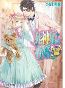 死神姫の再婚15.5 四つの愛の幕間劇(B's‐LOG文庫)