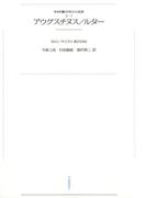 ワイド版世界の大思想 第2期〈1〉アウグスチヌス/ルター