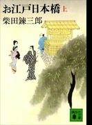 お江戸日本橋(上)(講談社文庫)