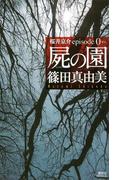 屍の園 桜井京介episode0(講談社ノベルス)