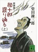 新装版 顔十郎罷り通る(上)(講談社文庫)