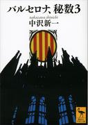 バルセロナ、秘数3(講談社学術文庫)