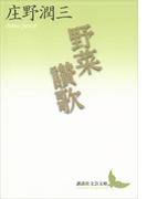 野菜讃歌(講談社文芸文庫)