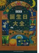 愛蔵版 誕生日大全【8月編】