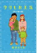 今日もお天気 第2子誕生編(フィールコミックス)