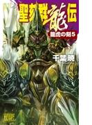 聖刻群龍伝 - 龍虎の刻5(C★NOVELS)
