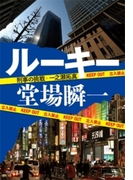 ルーキー - 刑事の挑戦・一之瀬拓真(中公文庫)