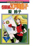 名探偵江戸川乱子 5(フラワーコミックス)