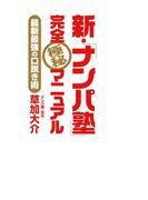 新・「ナンパ塾」完全極秘マニュアル
