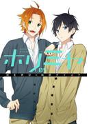 ホリミヤ 5巻(Gファンタジーコミックス)